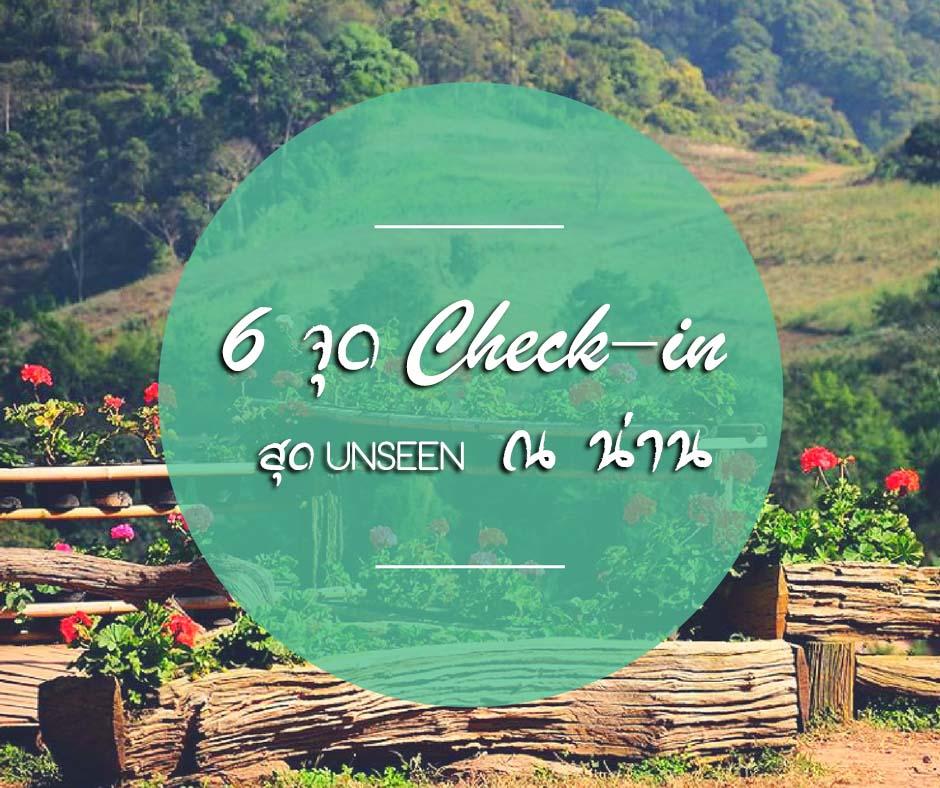6 จุด Check in สุด unseen ณ น่าน
