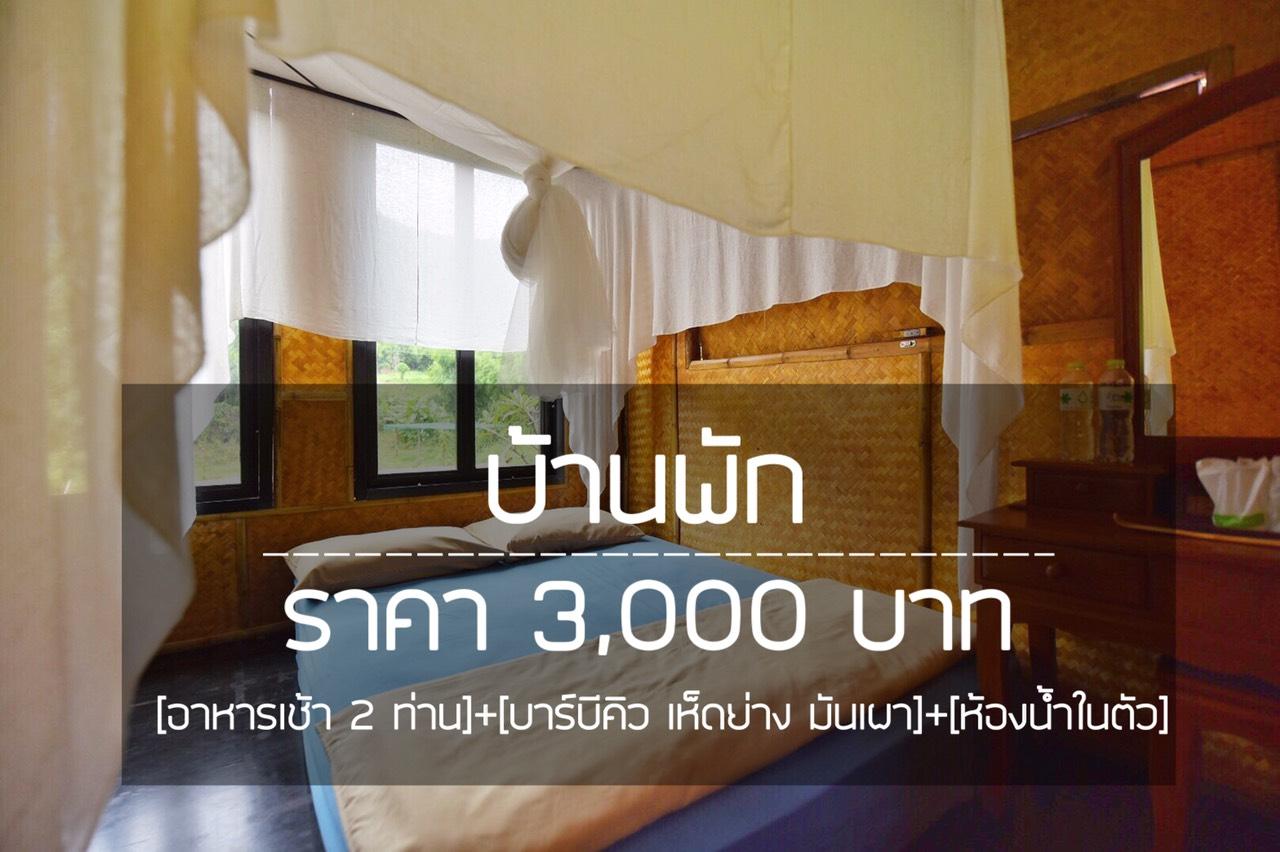 บ้านพักริมน้ำ 3,000 บาท