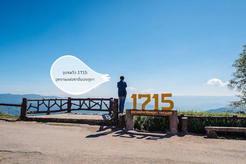 ที่เที่ยวบ่อเกลือ จุดชมวิว1715 แหล่งเที่ยวน่าน