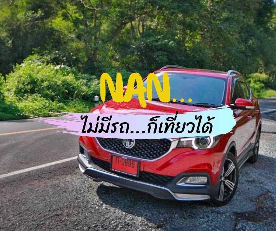 รถเช่าน่าน :เช่ารถน่านราคาประหยัด 699 บ. รถเช่าสนามบิน บขส. รถใหม่ทุกคัน